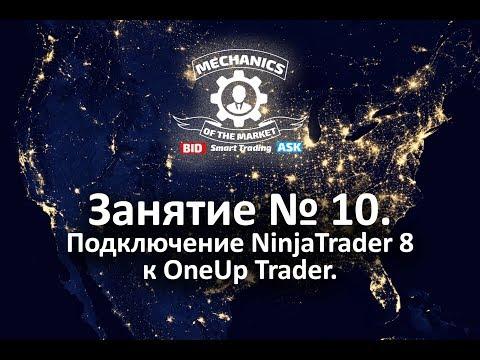 Занятие № 10. Подключение NinjaTrader 8 к OneUpTrader.