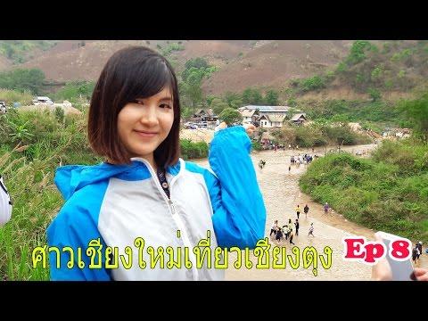Beautiful Chiang Mai girls visit to Keng Tung. สาวเชียงใหม่เที่ยวเชียงตุง Ep 8