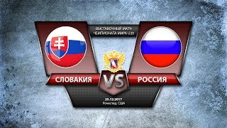 WC U20 Exhibition. Slovakia - Russia