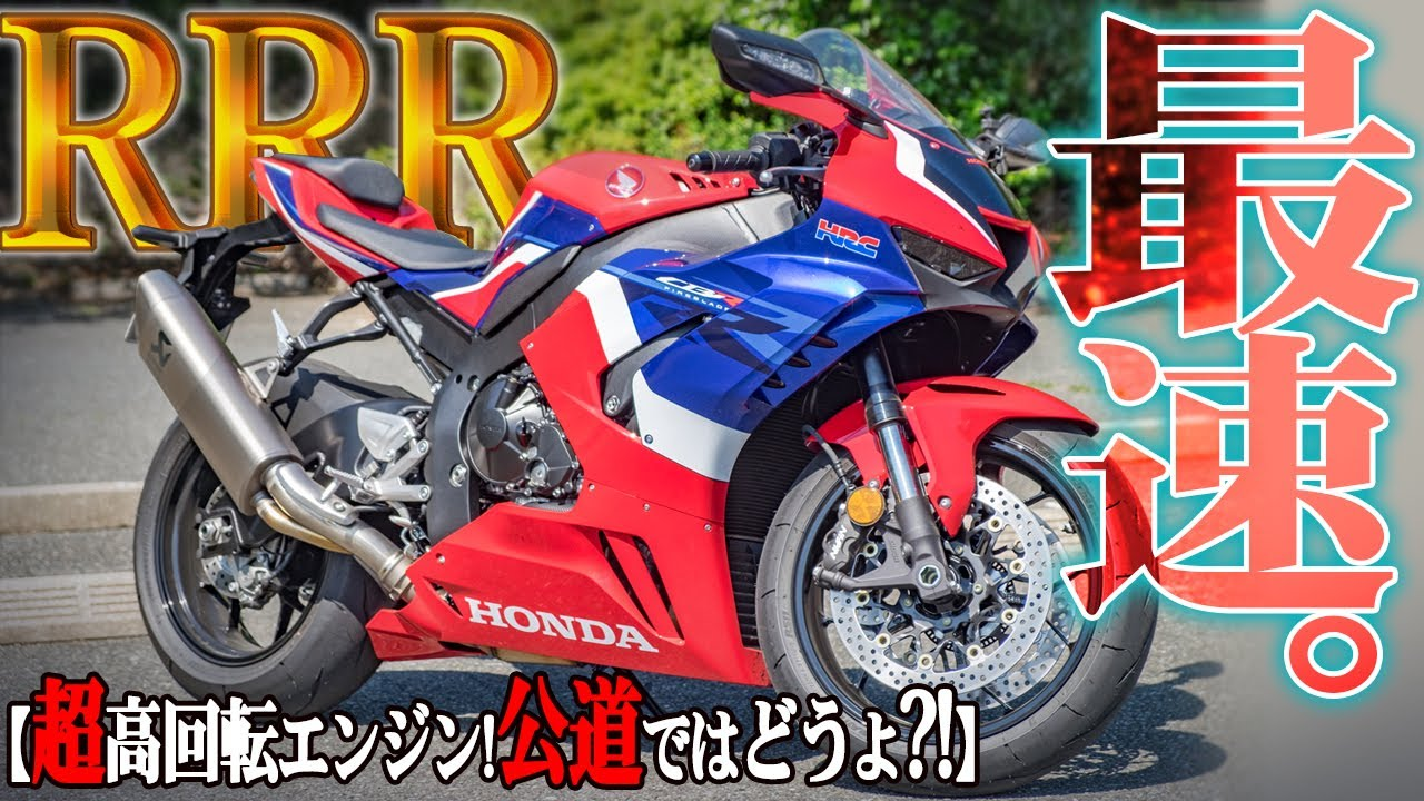 【ホンダ最速】超話題のCBR1000RR-Rが公道でみせた走りがッ!?【ガチ仕様】