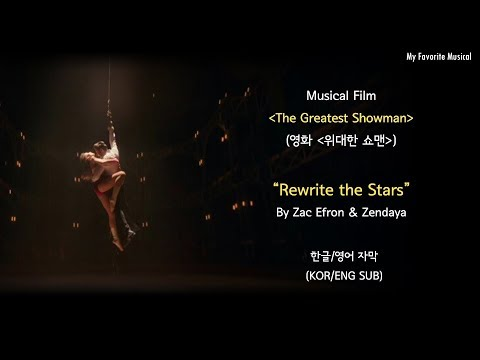 (한글자막)Musical Film [The Greatest Showman🎩(영화 위대한 쇼맨)] -Rewrite The stars