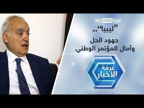 ليبيا.. جهود الحل وآمال المؤتمر الوطني  - نشر قبل 8 ساعة