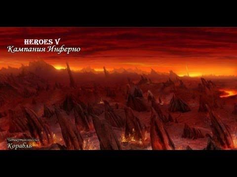 Heroes V. Инферно. ч12[Корабль. ч1]