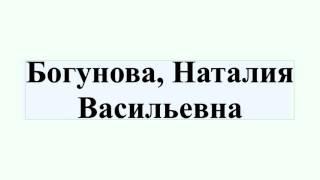 Богунова, Наталия Васильевна