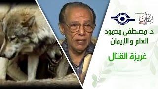 د. مصطفى محمود - العلم والإيمان - غريزة القتال