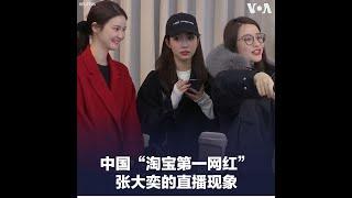 """【中国""""淘宝第一网红""""张大奕的直播现象】"""