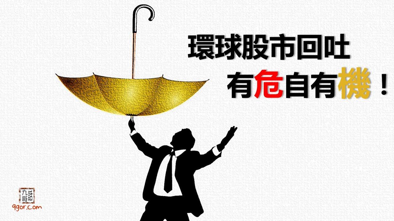 201101 九哥周報:環球股市回吐,有危自有機!