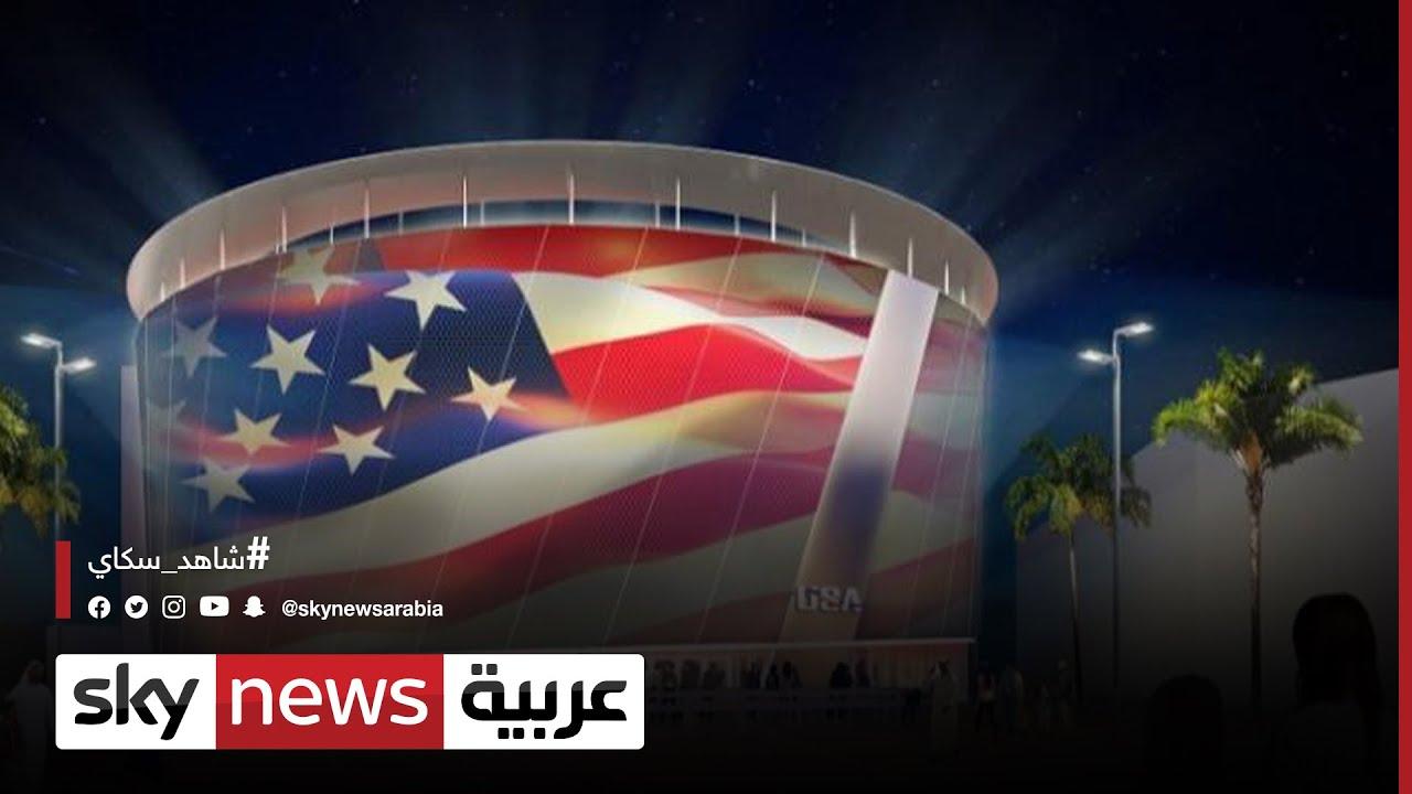 جناح الولايات المتحدة يقدم عروضا تعكس الثقافة والطموح | #إكسبو2020  - نشر قبل 7 ساعة