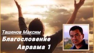 Христианские проповеди. Ташенов Максим. Благословение Авраама  что это такое 1