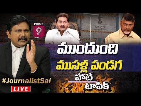 ముందుంది ముసళ్ల పండగ | Hot Topic With Journalist Sai | Prime9 News
