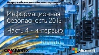 Nurminen Logistics - интервью для Microsoft на конференции Информационная безопасность  2015