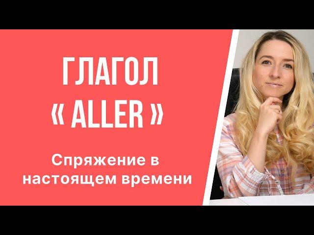 Урок французского языка. Спряжение глагола « aller » в настоящем времени.