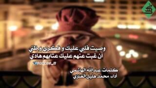 شيلة وصيت قلبي || كلمات: محمدهليل العنزي