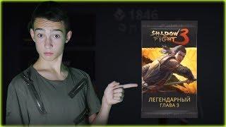 Shadow Fight 3 - Открытие Легендарного Бустер Пака!