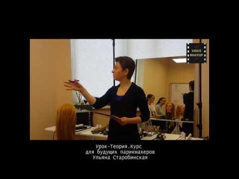 Курсы парикмахеров в СПб для начинающих с трудоустройством
