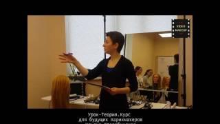 Курсы парикмахеров для начинающих. Теория. Ульяна Старобинская(, 2016-08-24T18:54:47.000Z)