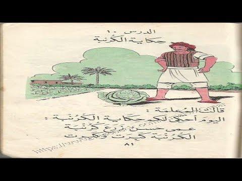 تحميل كتاب احسن القصص احمد الكبيسي