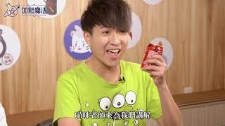 【科學OMG】原來汽水罐也可以變魔術,學會這招帥爆全場!|魔法科學|加點魔法