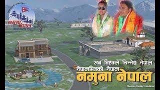 भेटियो नमुना नेपाल बनाउने जग्गा || Dhurmus Suntali Found Land For Namuna Nepal
