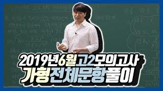 2019년 고2 6월 모의고사 가형 전체풀이~!