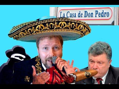 Тайна конца Дона Педро