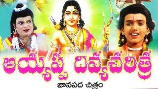 Lord Ayyappa Swamy - Ayyappa Divya Charitra - Part - 1 | Janapada Chitram