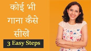 How To Perfectly Sing A Song in 3 Easy Steps for Beginners | Hindi | कोई भी गाना सीखें