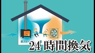 薪ストーブアニメスクール『24時間換気』-第三種換気扇「とっても注意が必要?」-