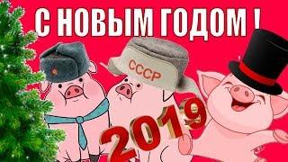 🐷Прикольное поздравление с Новым годом 2019🐷 Новогодняя песня🐷!