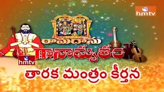 Video Ramadasu Ganamrutham | Taraka Mantram Keerthana By D Seshachary | Episode-2 | HMTV download MP3, 3GP, MP4, WEBM, AVI, FLV Juli 2018