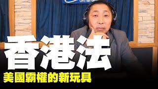 '19.10.16【觀點│唐湘龍時間】「香港法」:美國霸權的新玩具