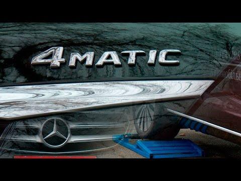 Mercedes E-Class. Проверяем полный привод 4MATIC.