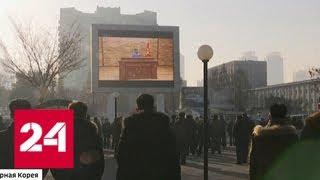 Надежда на диалог: заявление Ким Чен Ына стало главной новогодней сенсацией - Россия 24