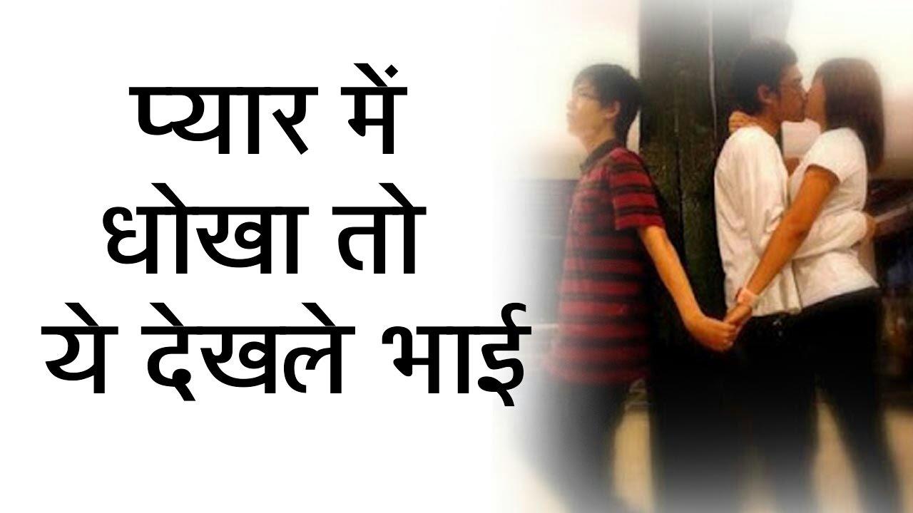 Love me dhokha hindi status