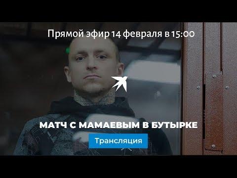 Футбольный матч Павла Мамаева в СИЗО Бутырской тюрьмы: прямая онлайн-трансляция