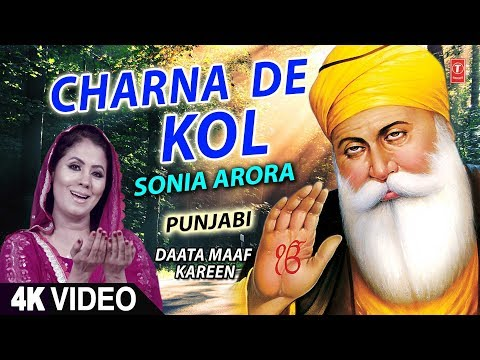 Charna De Kol I GURU NANAK JAYANTI SPECIAL,SONIA ARORA, Punjabi Sufi 4K Video, T-Series Bhakti Sagar