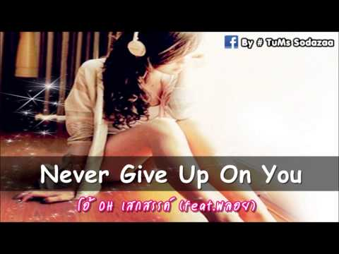 Never Give Up On You - โอ้ OH (Feat. พลอย)