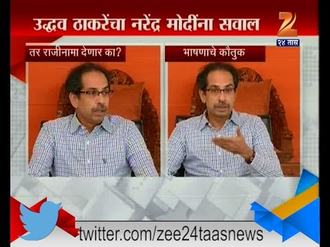 Mumbai | Shiv Sena | Uddhav Thackeray Question Pm Narendra Modi