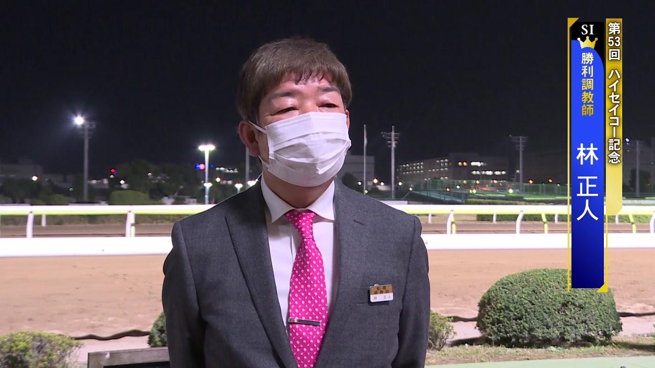 【第53回 ハイセイコー記念(SI)】の優勝インタビュー動画