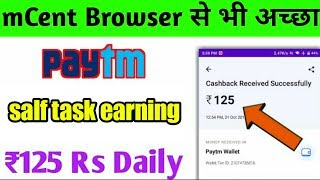 New App ₹125 Rs Daily Refer ₹10 Rs Best Self Task Earning App 2018 mCent Browser Ka Baap #paytumcash