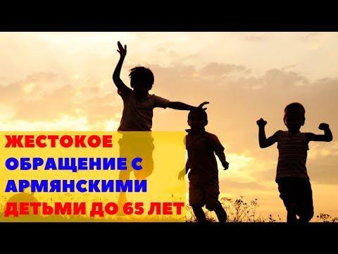 Картинки по запросу Жестокое обращение с армянскими детьми до 65 лет foto
