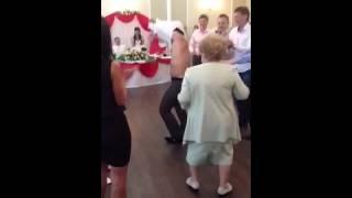 Супер танец бабушки на свадьбе внучки!!!
