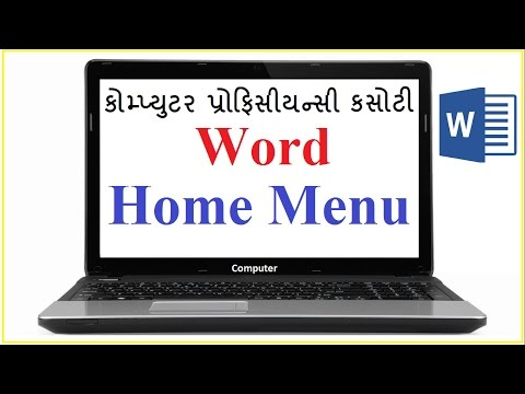 Computer Proficiency Test Microsoft Office Word 2007 Home menu,MS Word material in Gujarati Language