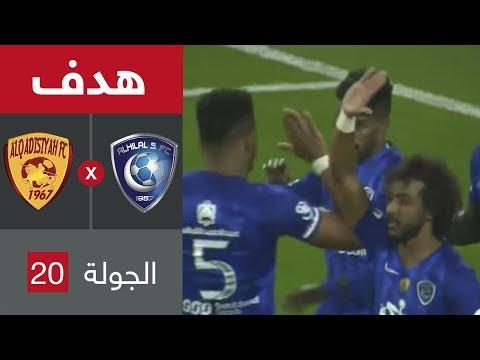 بالفيديو : الهلال يفوز على القادسية برباعية في الجولة 20 دوري كأس الأمير محمد بن سلمان 2018/2019
