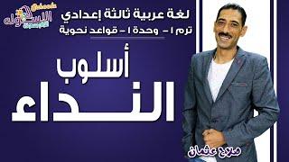 لغة عربية تالتة إعدادي 2019 | أسلوب النداء | تيرم1 - وحدة 1 - قواعد نحوية | الاسكوله