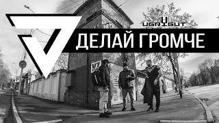 V7 CLUB - Делай Громче (Official Music Video)