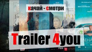 Трейлеры фильмов которые уже можно скачать в HD | Февраль 2019