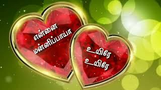 Tamil WhatsApp status lyrics || un idhayathai thirudi sendraval naan song