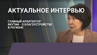Ирина Алексеева: В крупных городах Якутии будут благоустроены общественные места