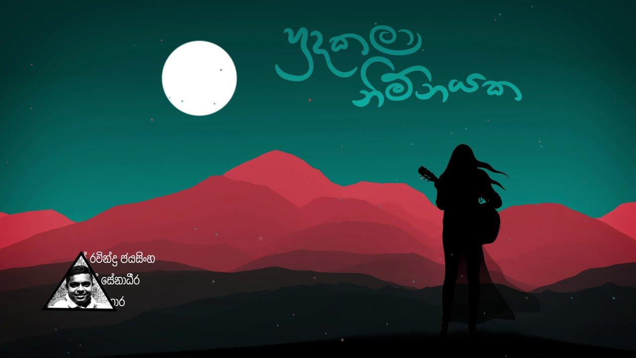 Hudakala Nimnayaka ( හුදකලා නිම්නයක ) - Jagath Ravindra Jayasinghe [Official Audio]